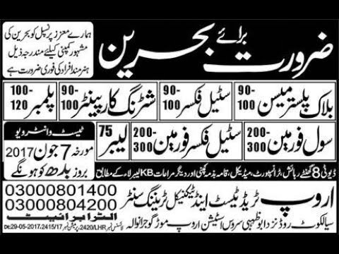 Jobs in Bahrain, UAE 4 June 2017, Daily Express