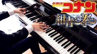 名探偵コナン 紺青の拳(フィスト)主題歌 登坂広臣「BLUE SAPPHIRE」を弾いてみた【ピアノ】