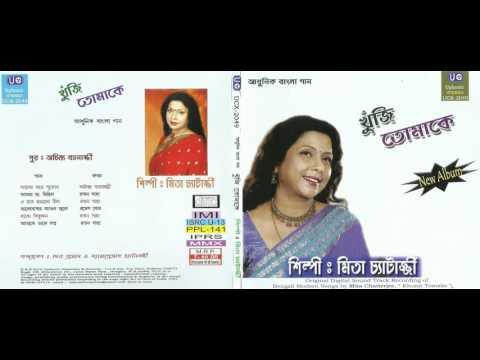 Mita Chatterjee|Khunji Tomake|Uphonic|Puja Special