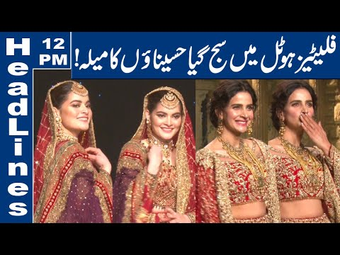 Saba Qamar Walks at Bridal Couture Week 2019|12 PM Headlines|7 December 2019|Lahore News