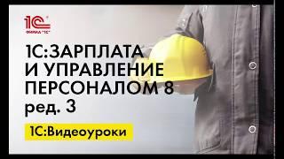 Отключение механизма автоматических перерасчетов в 1С:ЗУП ред.3