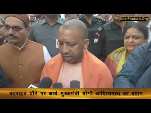 CM Yogi today in Bahraich: बहराइच दौरे पर आये मुख्यमंत्री योगी आदित्यनाथ का बयान