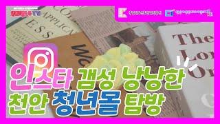 [비채 X SK브로드밴드중부방송] 우리동네 TV #16…