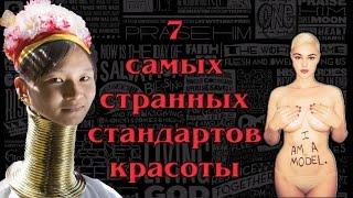 7 САМЫХ СТРАННЫХ СТАНДАРТОВ КРАСОТЫ