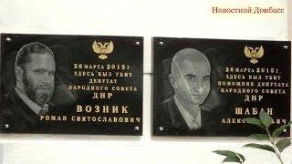 Открытие мемориальной таблички убитому депутату ДНР