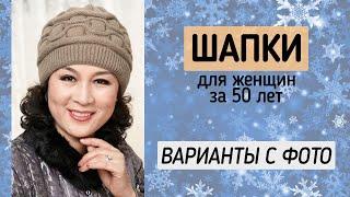 Шапки для тех кому за 50 Модные фасоны шапок для женщин 50 60 лет