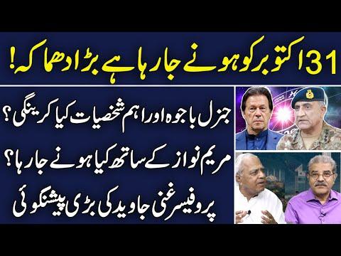 Gen Bajwa Horoscope | Prof Ghani Javed future predictions | Sami Ibrahim