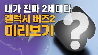 삼성 갤럭시 버즈2 디자인/가격/출시일 미리보기
