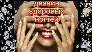 здоровые ногти навсегда
