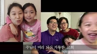 아틀란타 새교회 23주년 영상 - 1(교회/염평안)