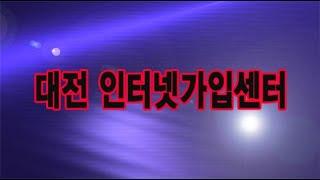 대전 인터넷가입센터 정보 ( 대전인터넷가입 대전KT인터…