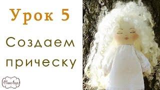 Урок 5. Как привалять овечьи кудри к голове куколки. Как сшить куклу. Куколка