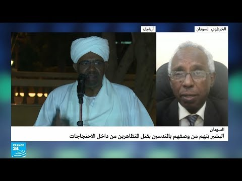 احتجاجات السودان: البشير يتهم -مندسين- بقتل المتظاهرين  - نشر قبل 11 ساعة