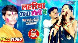 भोजपुरी सुपरहिट होली गीत 2020 | Kamlesh Kaushal | Lahariya Uthatawe Dhire Dhire | Bhojpuri Holi Song