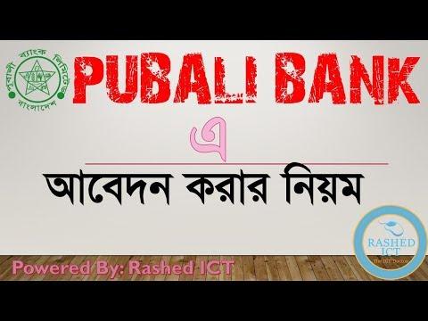 Pubali Bank Job Applicatiin Process, Bank Application, Application, ICT, BCS, Job Application