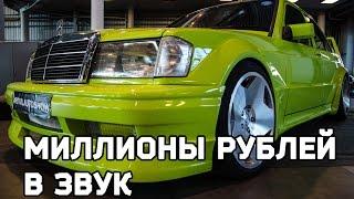 самая громкая машина   миллионы рублей в звук