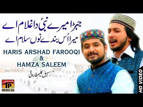 Main Hazoor Dy Ghulaman Da Ghulam - Haris Arshad Farooqi And Hamza Saleem - Ramzan Naat 2018