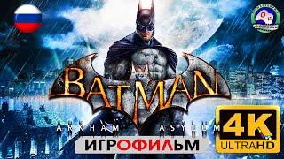 БЭТМЕН  русская озвучка 4K  Batman Arkham Asylum Игрофильм сюжет фантастика