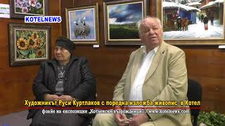 Художникът Руси Куртлаков с изложба-живопис в Котел www.kotelnews.com