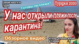 Турция 2020 Открыли пляжи в Турции Все ли готово Polat alanya жизнь в Турции Новости туризма