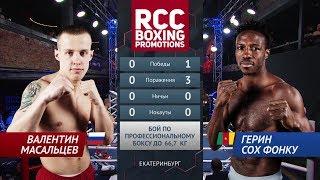 Валентин Масальцев vs Герин Сох Фонку / Valentin Masaltsev vs Guerin Soh Fonkou