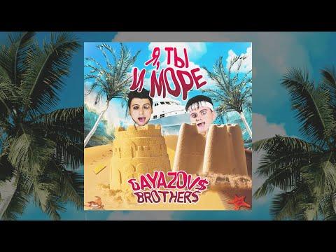 GAYAZOV$ BROTHER$ - Я, ТЫ и МОРЕ | Official Audio