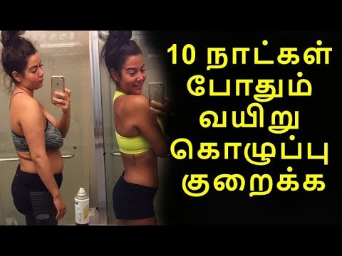 How to Reduce Belly Fat  in 10days ? without Exercise –  Belly fat loss tips in tamil