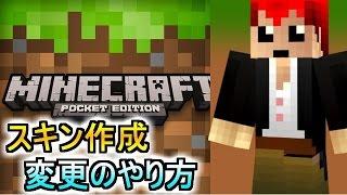 【マイクラPE】スキンの作り方&変え方【赤髪のとも】 thumbnail