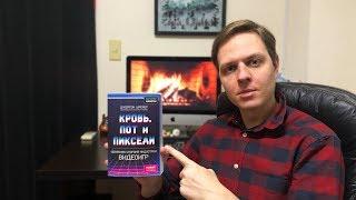 Производственный ад. Вся правда о том, как делают игры. Кровь, пот и пиксели