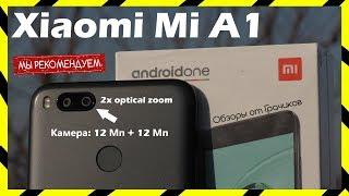🔝 Xiaomi Mi A1 4/64 Black / ПОЛНЫЙ ОБЗОР + ТЕСТЫ: ЗВУКА, КАМЕРЫ, ИГР