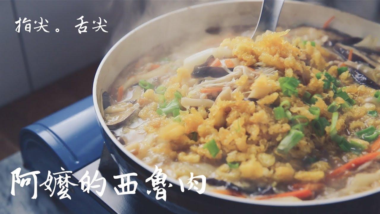 年菜系列『回家吃飯』 - 阿嬤的西魯肉 - YouTube