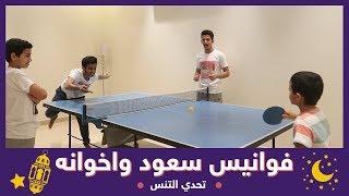 فوانيس سعود واخوانه | تحدي التنس