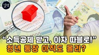 월 10만원→3년 뒤 1440만원! 너만 모르는 청약 …