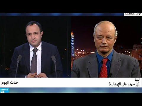 ليبيا: أي حرب على الإرهاب؟  - نشر قبل 2 ساعة