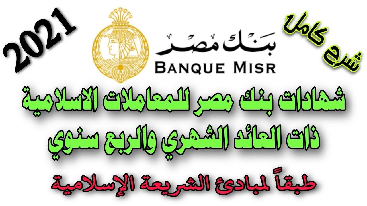 بالشرح شهادات التعاملات الإسلامية ذات العائد الشهرى والربع سنوي في بنك مصر 2021 بنك مصر Youtube