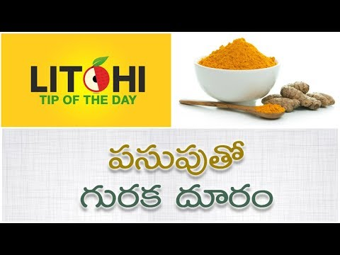 Snoring problem solution| Guraka thaggalante emi cheyali| snoring remedies |Litchi Tip of the Day