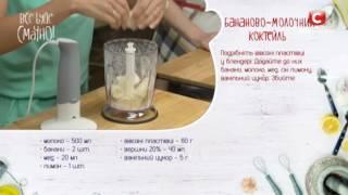 Рецепт: Бананово-молочный коктейль — Все буде смачно. Сезон 4. Выпуск 19 от 29.10.16