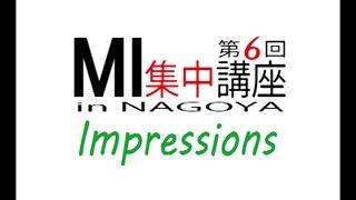 第6回集中講座  Impressions