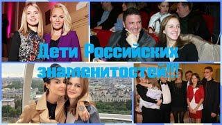 Дети Российских звезд