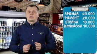 Как открыть магазин разливного пива: бизнес-план 2017
