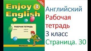 видео ГДЗ по английскому языку 3 класс рабочая тетрадь Биболетова Enjoy English