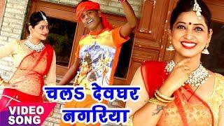 Bol Bam 2017 काँवर गीत - Babua Nitish - Chala Devghar Nagari - Bhojpuri Kanwar Geet
