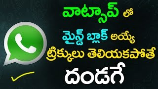Whatsapp Unknown Tricks Probably you didn