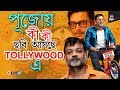 khulnawap.com - পূজোয় কী কী ছবি আসছে Tollywoodএ ? 2018 Durga Puja new Bengali movie