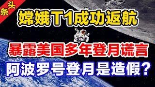 嫦娥T1成功返航,暴露美国多年登月谎言,阿波罗号登月是造假?!