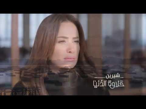 Sherine - Halawat Al Dounia EXCLUSIVE 2017 شيرين - حلاوة الدنيا تتر مسلسل رمضان