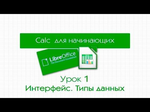 Видео уроки либре офис calc