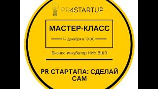 """Мастер-класс """"PR для стартапа: сделай сам"""", PR4STARTUP"""