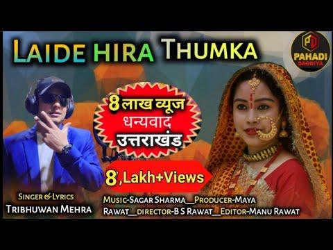 Download लाईदे हीरा ठुमका    Laide heera thumka    Tribhuwan mehra latest kumaoni Dj song 2021
