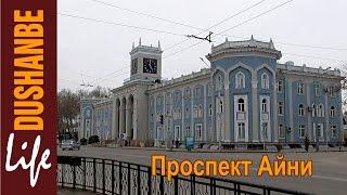 Это проспект Айни в городе Душанбе столице Таджикистана